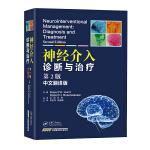 神经介入诊断与治疗