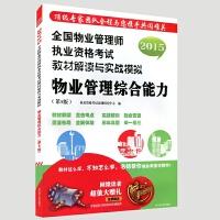 2015全国物业管理师执业资格考试教材解读与实战模拟:物业管理综合能力(第5版)