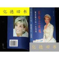 【二手旧书9成新】英格兰玫瑰:戴安娜王妃一生传奇 /林诗黛 新世