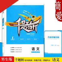 2019版 高考千题斩 语文男生版 高中考点题型训练备考复习资料