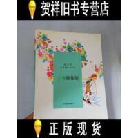 【二手正版9成新现货】小鬼鲁智胜 /秦文君 少年儿童出版社