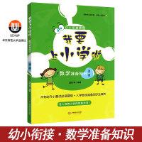 我要上小学啦 数学准备知识 第二版 适合幼儿园大班一年级用 华东师范大学出版社