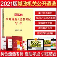 中公教育2021党政机关公开遴选公务员考试:写作