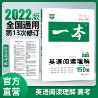 包邮2019秋 开心英语一本英语阅读理解150篇高考 含七选五题型 第11次修订