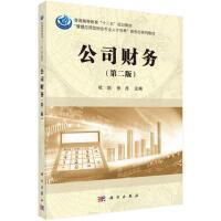 【旧书二手书8成新】 公司财务-(第二版2版) 杜剑 科学出版社