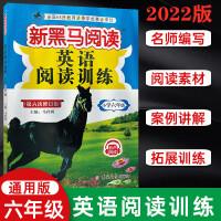 新黑马阅读六年级2019新版新黑马阅读英语阅读训练小学英语六年级上下册通用版第四次修订版