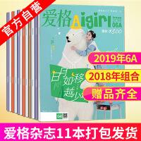 LZ 【官方自营】正版现货爱格杂志2019年2019年6A+2018年4B/6AB/7AB/8A/9AB/10AB打包