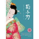 菊与刀(电子书)