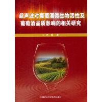 超声波对葡萄酒微生物活性及葡萄酒品质影响的相关研究