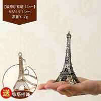 巴黎埃菲尔铁塔摆件欧式金属模型客厅书架装饰品家居创意工艺礼品装饰生日礼物创意小工艺品