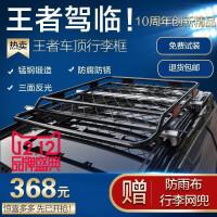 江淮和悦RS 名爵mgg6 道奇酷博酷威车顶架行李框筐行李架货架 汽车用品