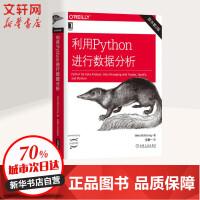 利用Python进行数据分析原书第2版 python基础入门教程python数据分析爬虫程序大数据处理手册计算机程序设计