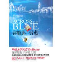 【正版二手8成新】穿越那一片蓝 Vivibear 沈阳出版社