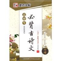 墨点字帖高中生必背古诗文行楷(刘青春)书