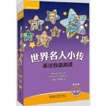 世界名人小传英汉双语阅读第三级(可点读)(扫码听音频)(适合小学六年级.初一)