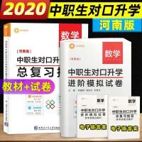 2020新版 河南省中职生对口升学考试总复习数学 总复习指导+模拟试卷全套2册 中职对口升学2020 中专生对口升学高