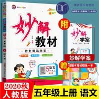 2020春 妙解教材五年级语文下册 人教版RJ版 全彩版