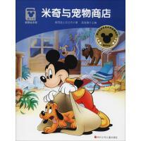 米奇与宠物商店 美国迪士尼公司 9787536581562 新华书店 正品保障