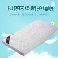 夏季天然椰棕床垫经济型儿童床垫1.5m3e偏硬透气无胶水棕垫可定制