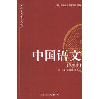 新型大学语文教材―中国语文(简编本)