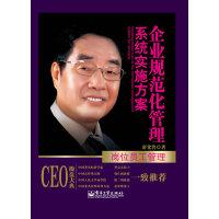 企业规范化管理系统实施方案-岗位员工管理