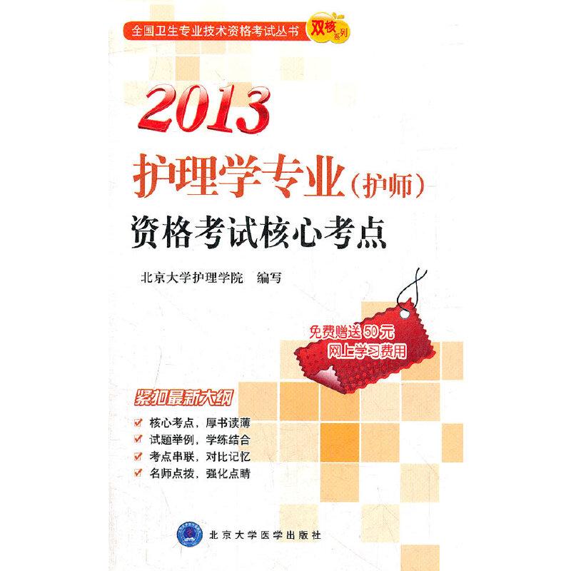 2013护理学专业(护师)资格考试核心考点(全国卫生专业技术资格考试用书)