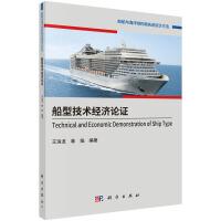 船型技术经济论证