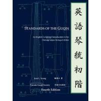 【预订】Standards of the Guqin