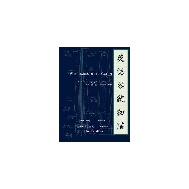 【预订】Standards of the Guqin 预订商品,需要1-3个月发货,非质量问题不接受退换货。