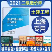 官方备考2021年上海二级造价师工程师土建考试教材试卷试题真题土建安装实务建设工程二造基础知识课程视频赠题库