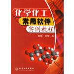 化学化工常用软件实例教程