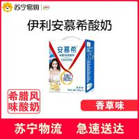 【苏宁超市】伊利安慕希希腊风味酸奶―香草味205g*8