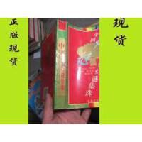 【二手旧书9成新】中国古代灯谜集珠 2891 /阡陌 江苏文艺