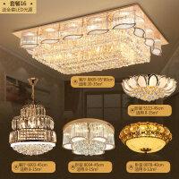 水晶灯具套餐客厅灯卧室灯简约现代吸顶灯大气家用三室两厅组合