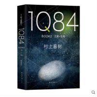 1Q84 BOOK2(7月-9月)(精)/与诺贝尔文学奖擦身而过的作家/村上春树的杰作/爱情小说幻想小说悬疑小说