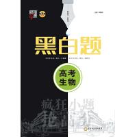 2020版 经纶学典黑白题 高考生物 宁夏人民教育出版社
