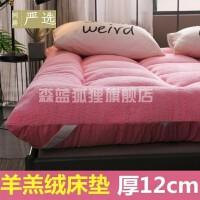 羊羔绒床垫90cm单人1.2冬天羊毛垫子1.0m床褥超软10加厚保暖1.5米