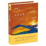 八月之光 威廉・福克纳,蓝仁哲 9787544751384 译林出版社 新华书店 品质保障