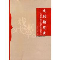 戏剧撷英录――戏剧学硕士论文集2 吴卫民 云南大学出版社有限责任公司 9787811127485