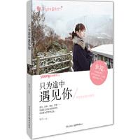 只为途中遇见你(18位美女的时光旅途) 刘洋 重庆出版社 9787229075637