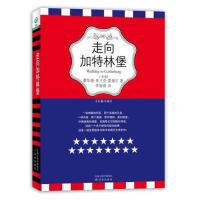 走向加特林堡:长篇小说 (美)莫谢尔,李智微 9787544722377