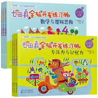 七田真全脑开发数学与逻辑思维+专注力与记忆力全套6册5-6岁练习册训练册幼小衔接书籍早教经典系列锻炼孩子逻辑思维儿童图书