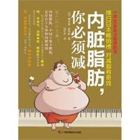 你�扰K脂肪,你必��p,[日] 青木晃,友利新,�T宇��,�V西科�W技�g出版社【正版�F�】