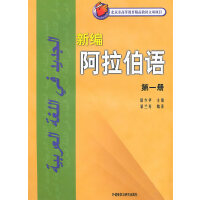 新编阿拉伯语(1)(11新)(配光盘)――被广泛应用的阿语基础教材,突出阿语应用能力