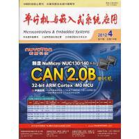 单片机与嵌入式系统应用2012(月刊)四期