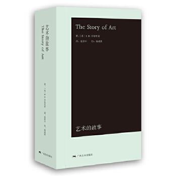 艺术的故事(袖珍本)清华校长赠2017年本科新生——《艺术的故事》推荐理由:在艺术中获得人生乐趣!在艺术中回望历史 !