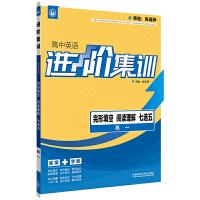 进阶集训 高中英语完形填空阅读理解七选五 高一(外研社英语专项) 2017全新上市