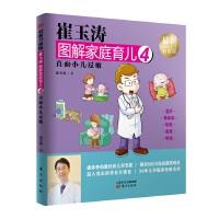 崔玉涛图解家庭育儿4(最新升级版):直面小儿过敏