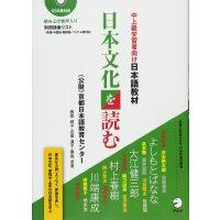 现货【深图日文】中上�学�者向け日本�Z教材 日本文化を�iむ 针对中上级学习者的日本语教材 读日本文化 アルク 日本进口书