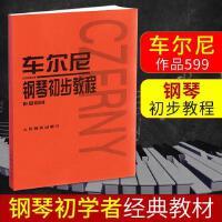 车尔尼599钢琴初步教程钢琴车尔尼作品599基础教程钢琴教材钢琴书